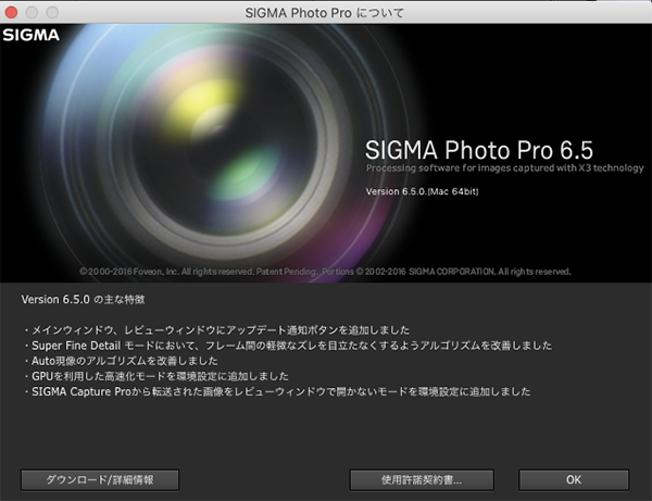 SIGMA_PhotoPro6.5.0.png
